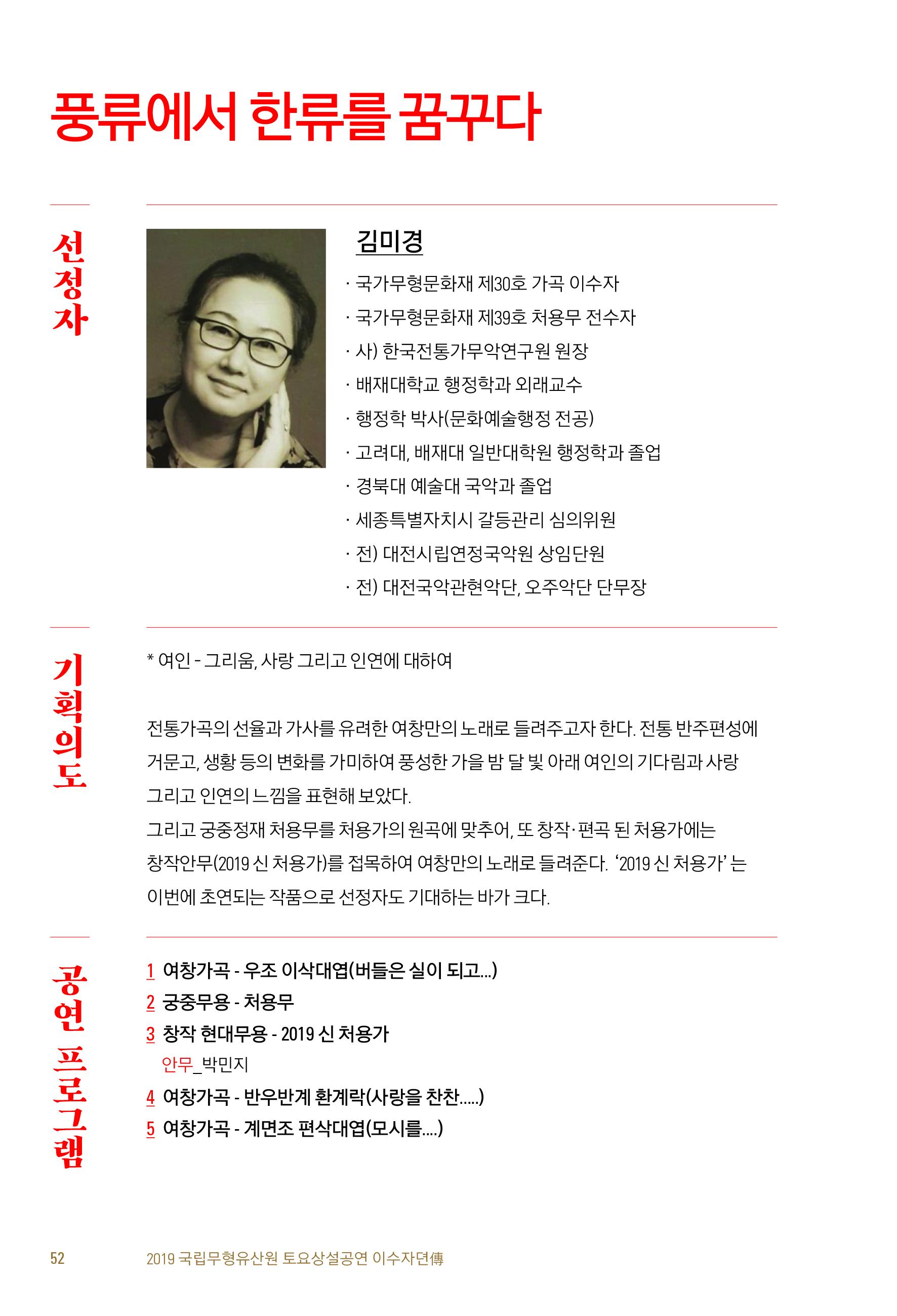 이수자뎐_선정자 김미경