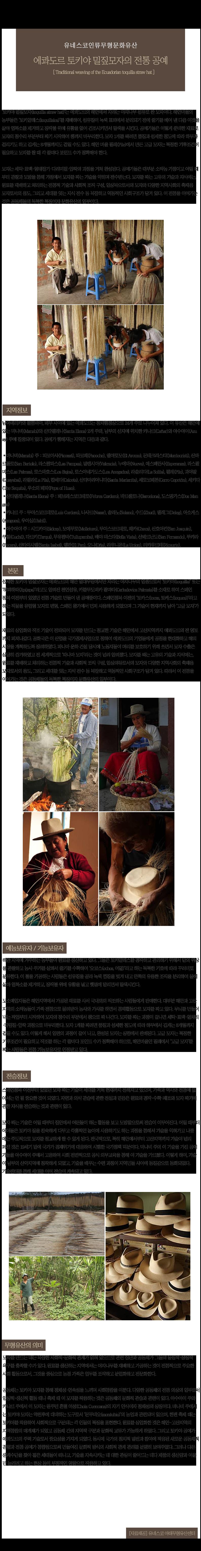 세계 곳곳의 인류무형문화유산ㅣ세프루의 체리 축제